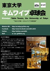 東京大学キムワイプ卓球会新歓ビラ画像